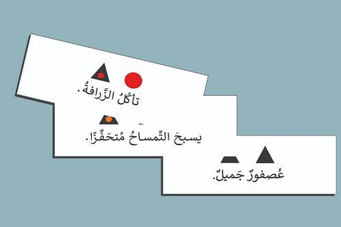 بطاقات قراءة الجملة