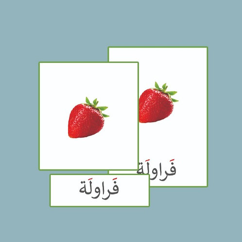 بطاقات ثلاثية فاكهة