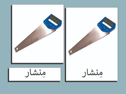 بطاقات ثلاثية أدوات