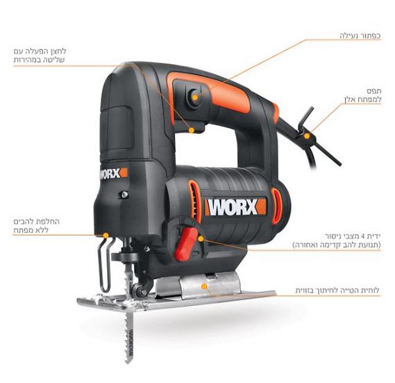 Worx 550W מסור ג'יגסו