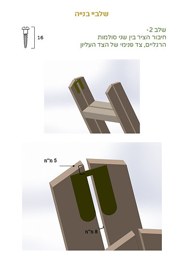 שידה משולשת - חוברת בנייה דיגיטלית