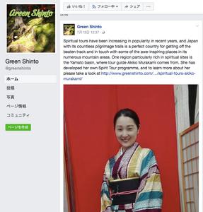 Green shinto Facebook site