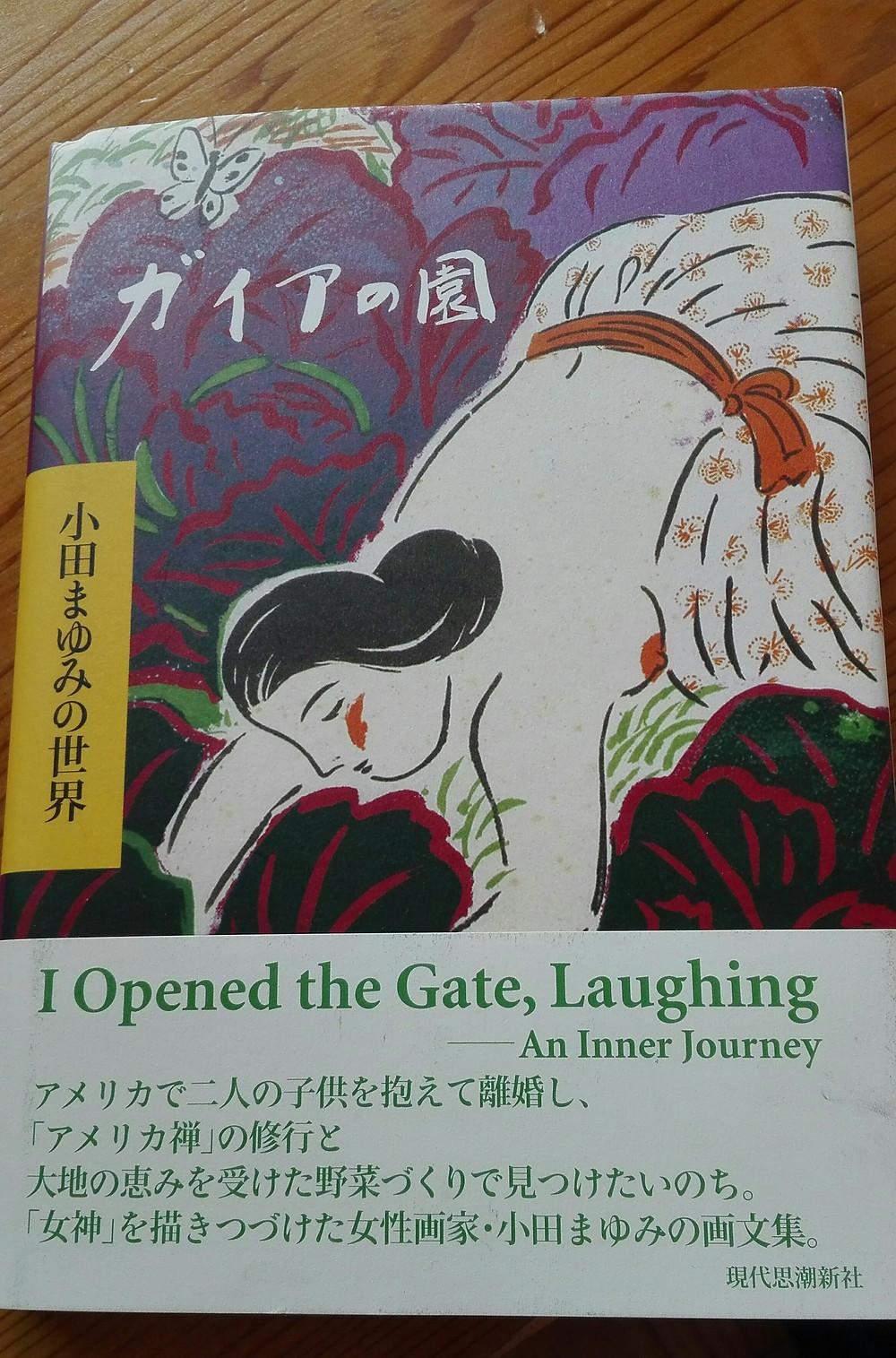 """""""Gaia's Garden"""" by Mayumi Oda"""