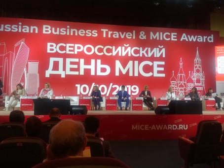 MICEDay: «Регионы России как MICE-направления