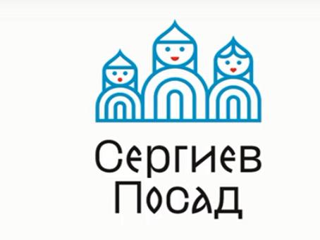 У Сергеева Посада появился новый бренд
