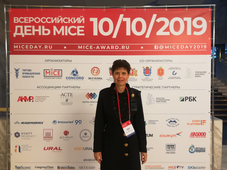 Всероссийский День MICE- Пленарное заседание