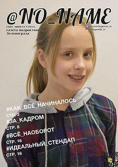 no_name_page-0001.jpg