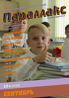1_vypusk_ShkolaSentyabr_3_page-0001.jpg