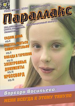 22(ДИСТ)_выпуск_Параллакс_page-0001.jpg