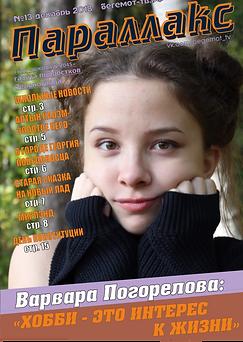 обложка 13.png
