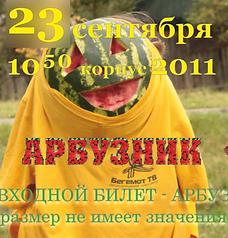 Арбузник.png