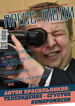 PRESS-LYuDI_page-0001.jpg