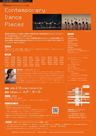 芦屋夢ステージフライヤー裏面 .jpg