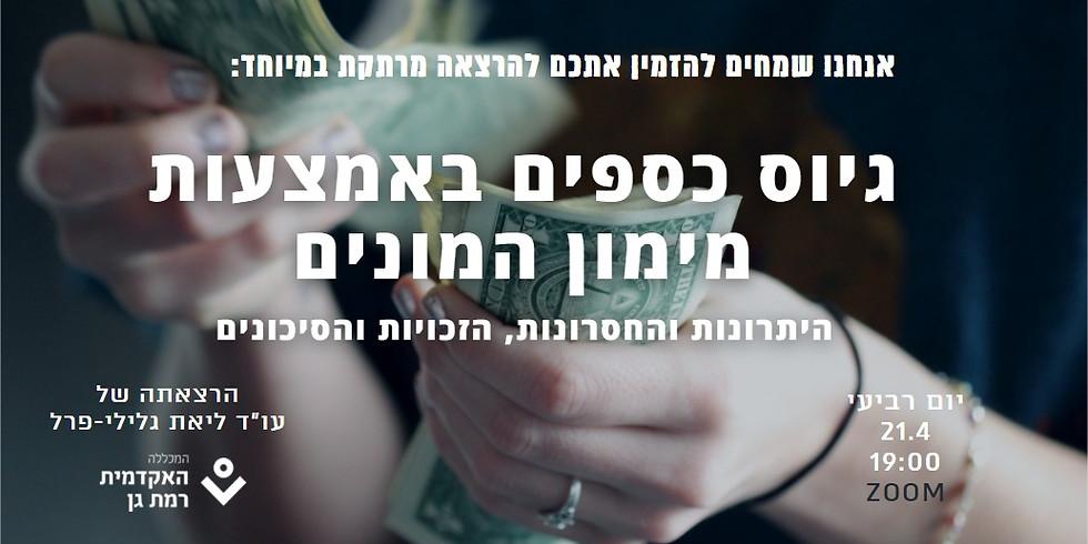 21.4 - הרצאה: גיוס כספים באמצעות מימון המונים