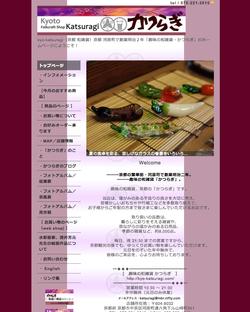 趣味の和雑貨「かつらぎ」トップページ