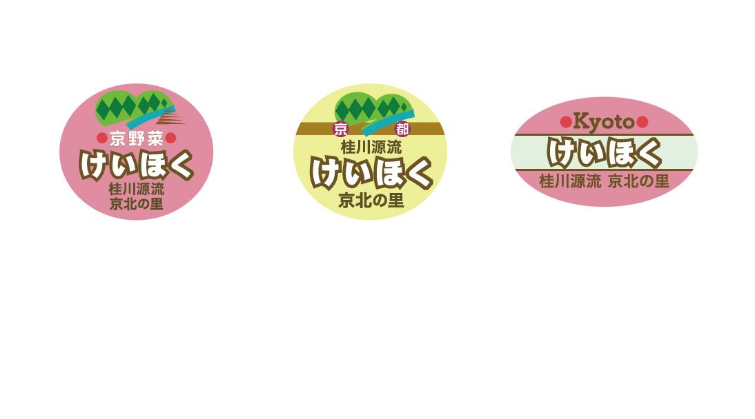 京北町/商品シール