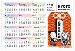 2021ポストカードカレンダー