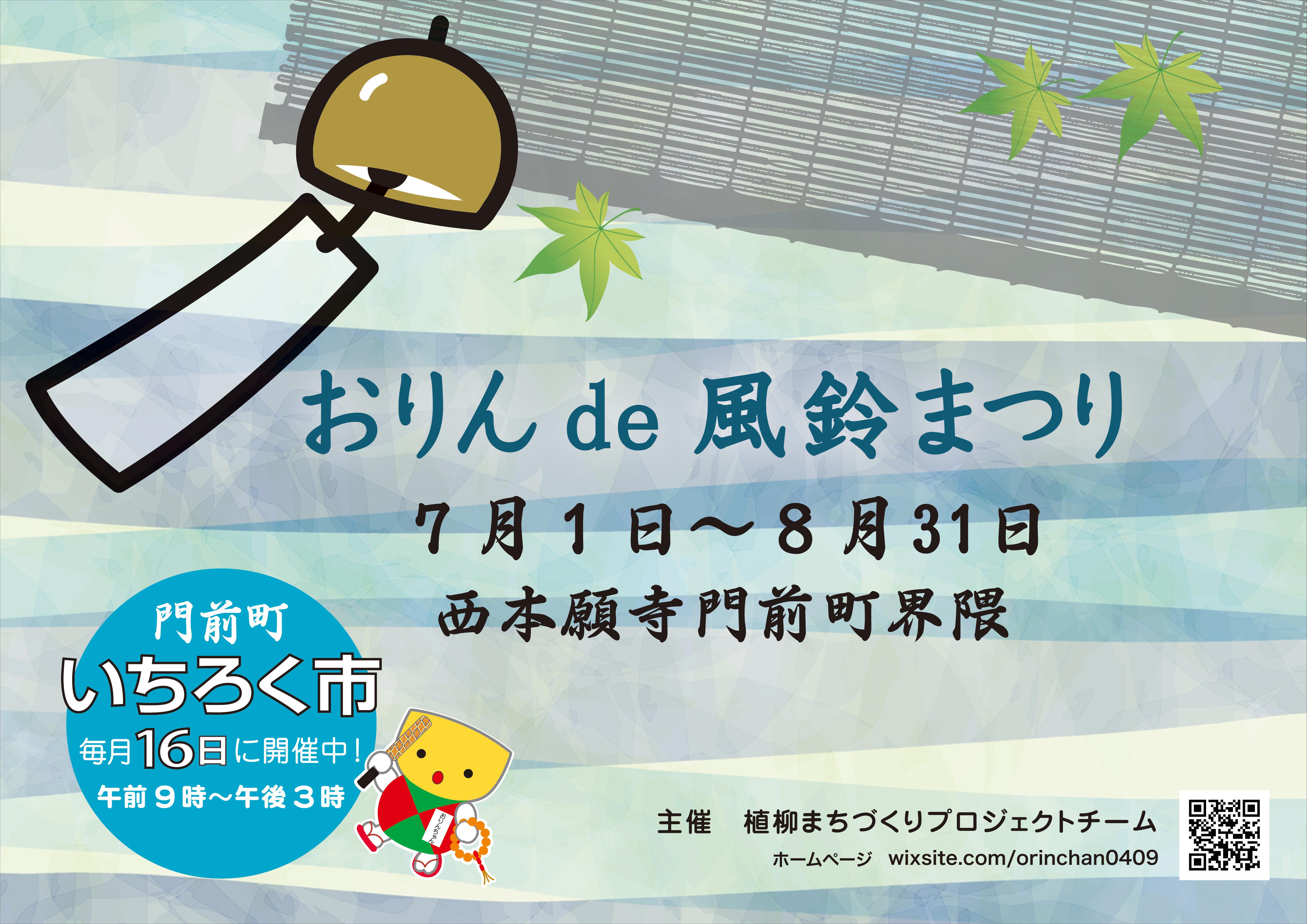 2018 おりんde風鈴まつりポスター