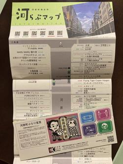 2021 河原町商店街マップ/イラスト