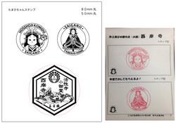 西岸寺 たまひちゃん/スタンプ