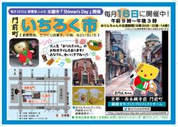「いちろく市&Shinran's day」A5チラシ
