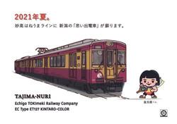 えちごトキめき鉄道「金太郎くん」