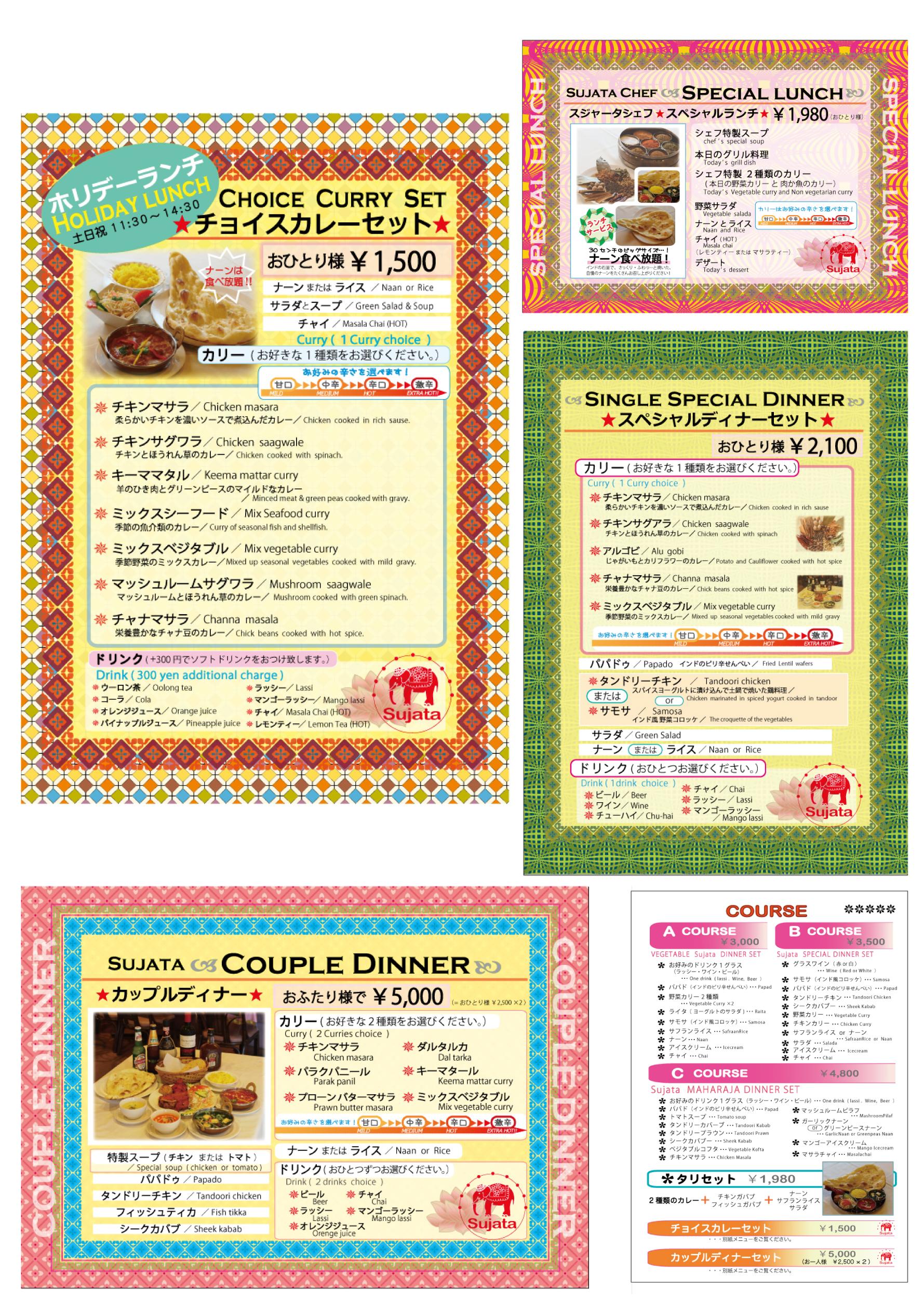 レストラン「sujata」メニュー2