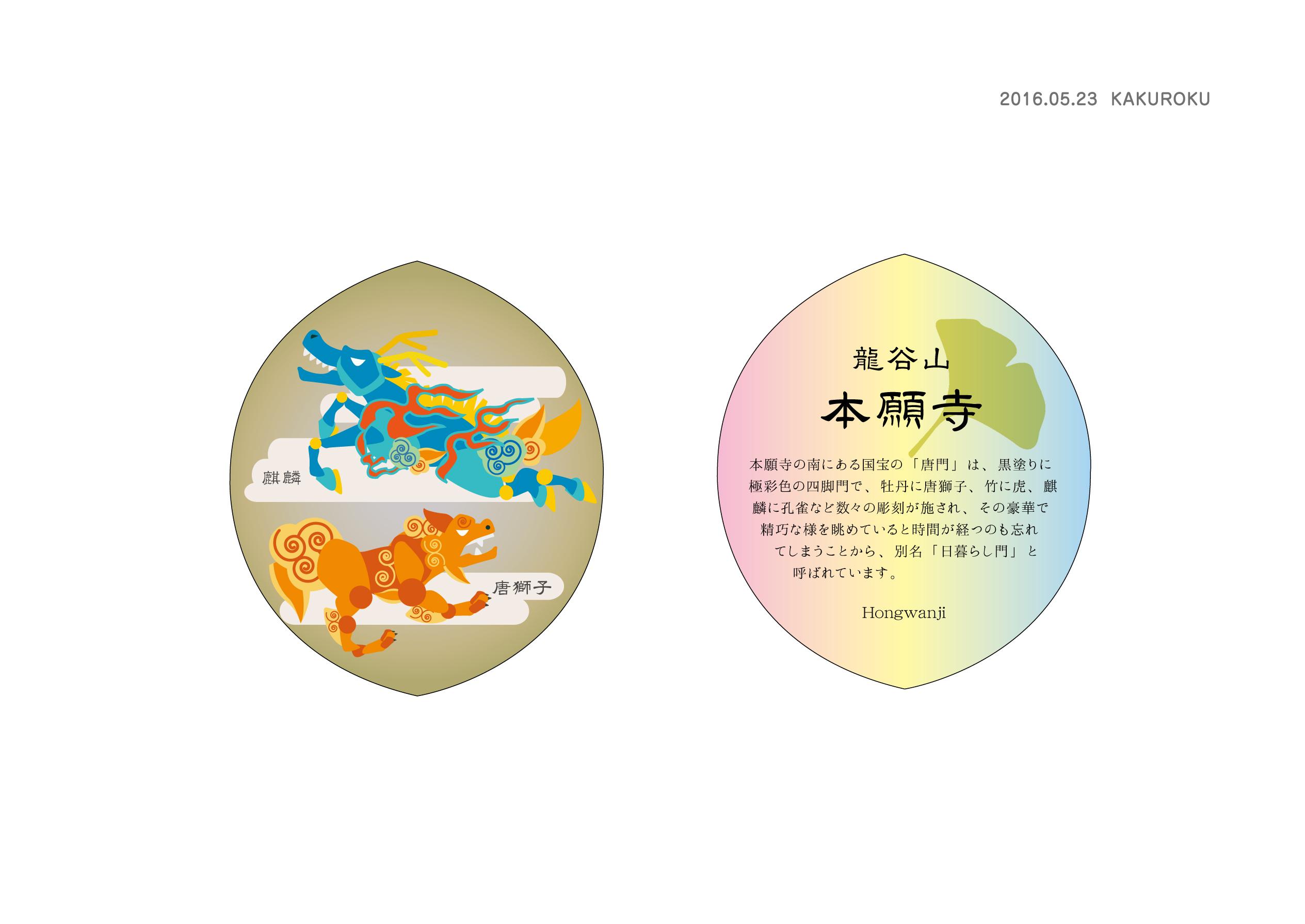 本願寺 記念配布用「散華」