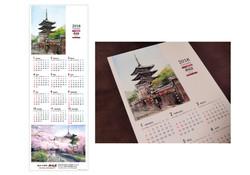 和雑貨かつらぎ/カレンダー