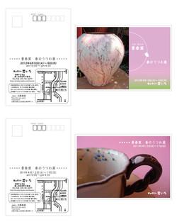 2012/2011景春窯DMハガキ