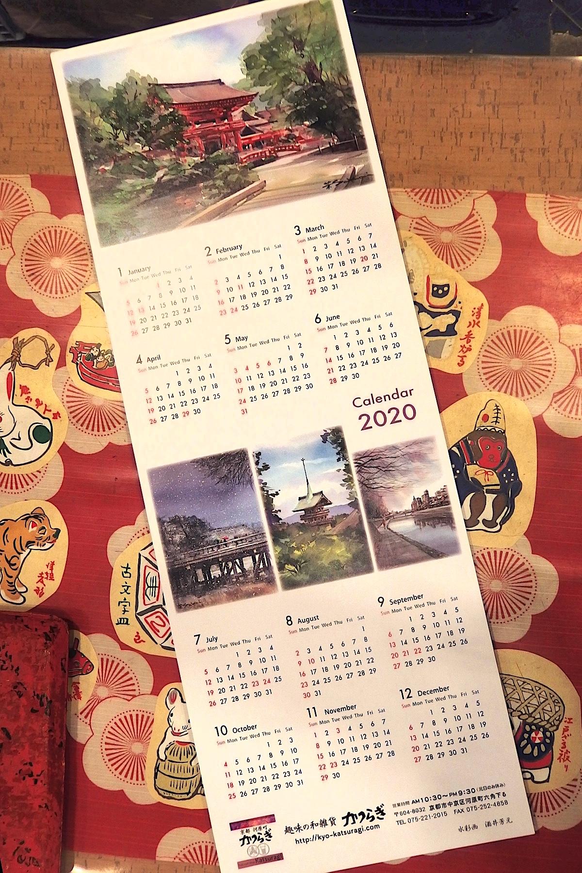 かつらぎ様 カレンダー