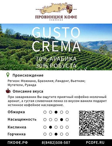 Кофе молотый Провинция Кофе Gusto Crema
