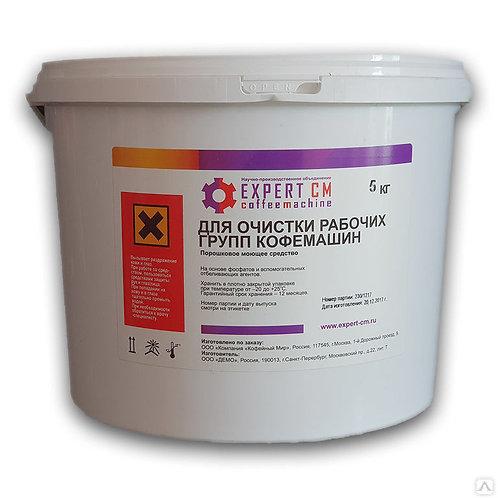 Средство для чистки от кофейных масел EXPERT-CM, порошок, 5 кг
