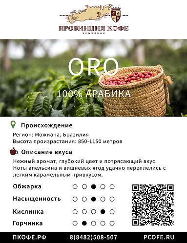 Кофе в зёрнах Провинция Кофе ORO