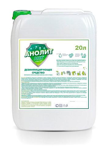 Дезинфицирующее средство Анолит-АНК 0,05% АДВ, 20 л