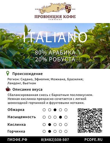 Кофе в зёрнах Провинция Кофе Italiano