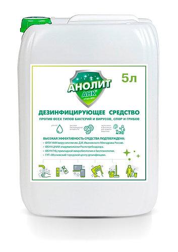 Дезинфицирующее средство Анолит-АНК 0,05% АДВ, 5 л