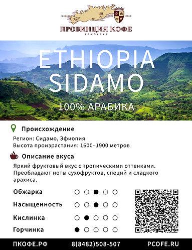Кофе молотый Провинция Кофе Ethiopia Sidamo