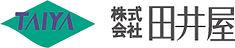 株式会社田井屋_TAIYA_ロゴマーク.jpg