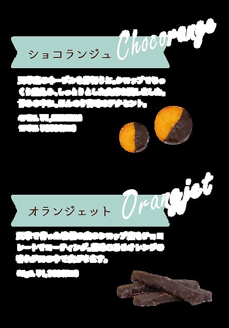 ショコランジュコピー.png
