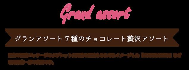 グランアソートコピー.png