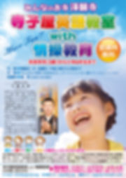 terakoya_A4_L.jpg