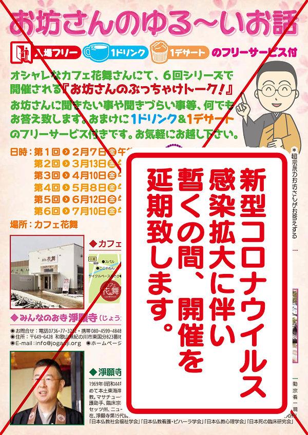 ゆる〜い話 延期.jpg