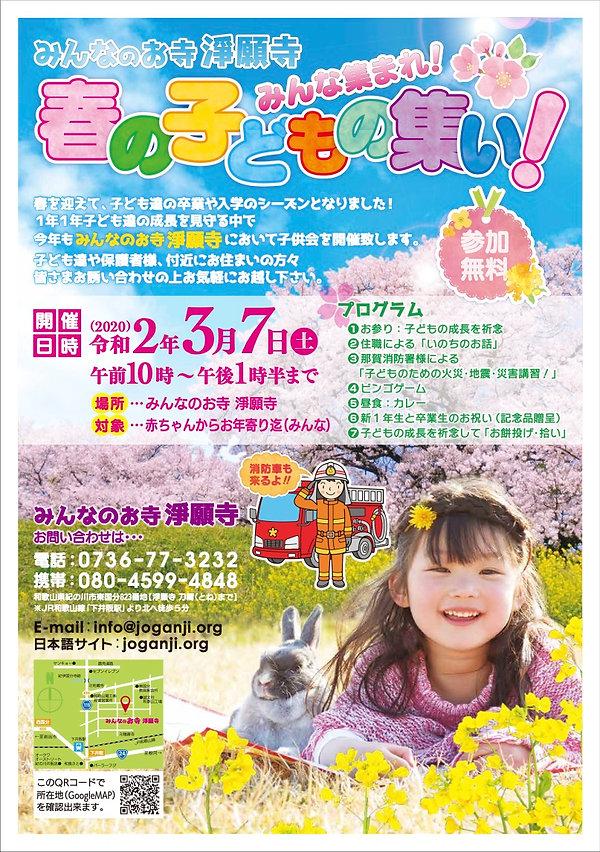2020子供の集い春JPEG.jpg
