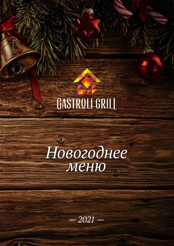 gastroli_menu_ny_2021_1превью_page-0001.