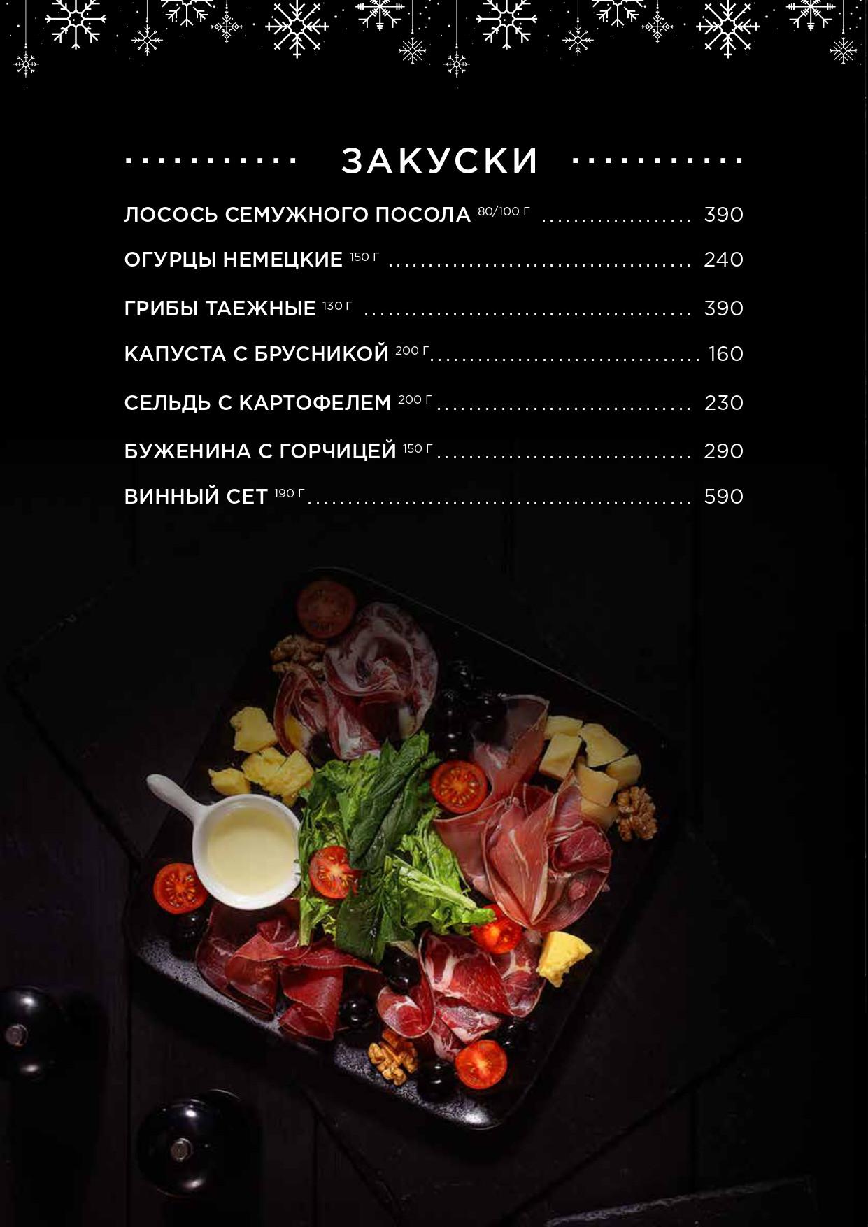 gastroli_menu_ny_2021_1превью_page-0002.