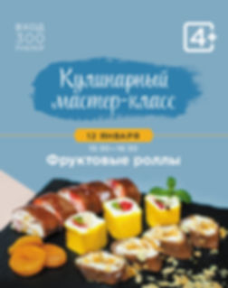 gastroli_MK_jan_12_rolly_site.jpg