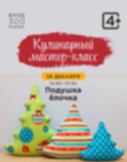 gastroli_MK_december_28_podushka__site.j
