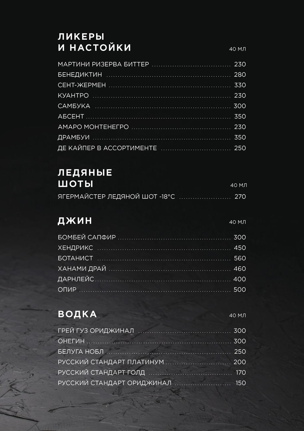 bar_menu___new___17.jpg