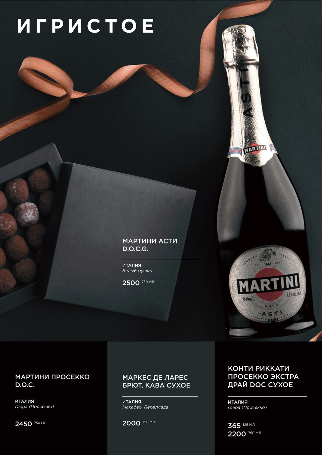 gastroli_wine_menu_print_page-0006.jpg